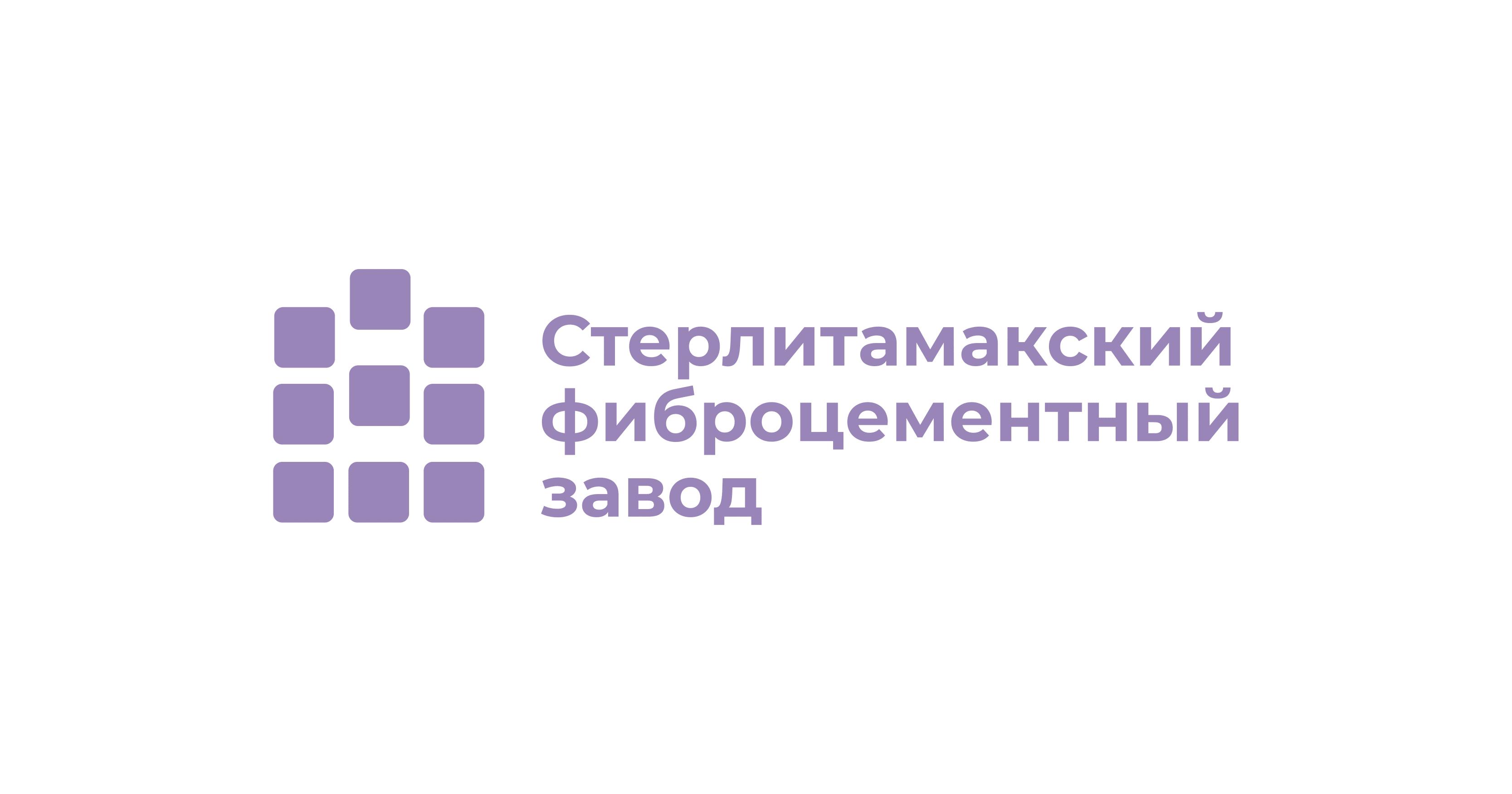 ООО «Стерлитамакский фиброцементный завод»